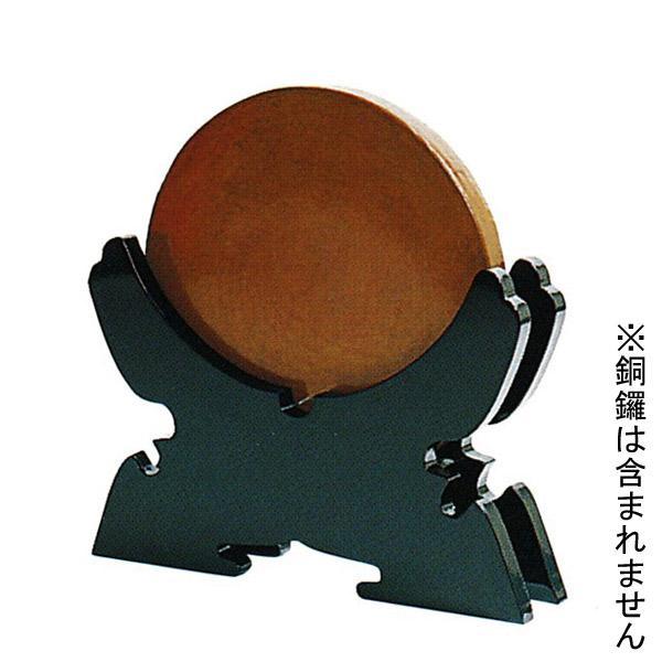 【日本製】銅鑼置台 朱塗/黒塗 1.2尺~1.3尺用