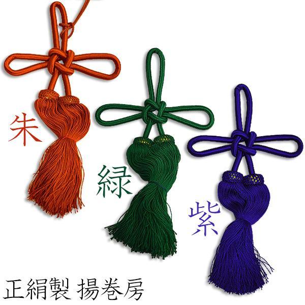 揚巻房 正絹 8寸飾り結び部分:幅28cm×縦21cm房の長さ:24cm(8寸) 房の仕様:縒房※付属の紐は全長約240cm