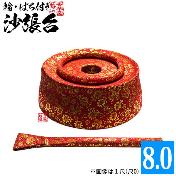 2018新発 沙張(さわり)台沙張(さわり)台 バチ・金襴輪付底の直径8寸(約24.0cm), mufmuf:a400fcfb --- plummetapposite.xyz