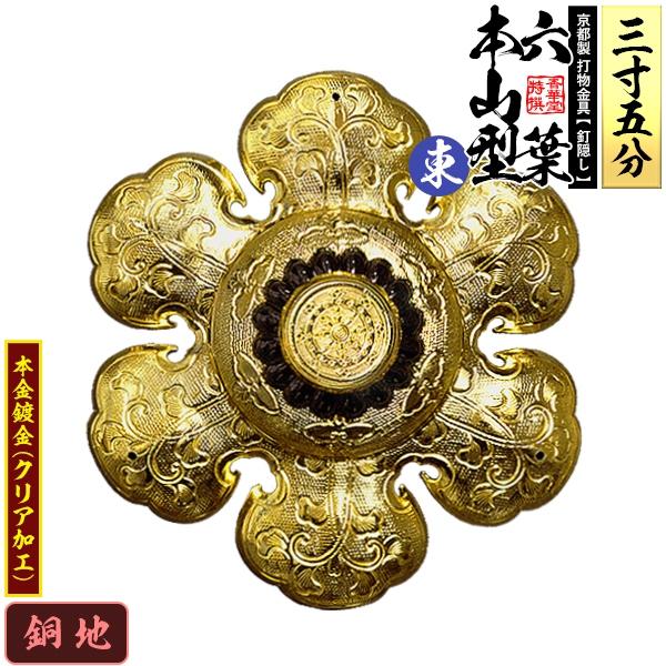 【京都製 錺金具】釘隠し 六葉 [東]本山型 中座丸座 3.5寸銅地に本金鍍金(メッキ)小釘付き