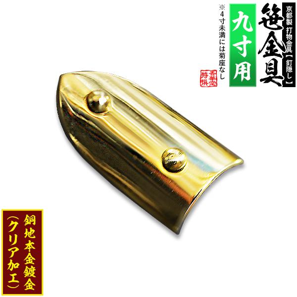 【京都製 錺金具】笹金具 半文字(半笹) [打鋲菊座付] 9.0寸用銅地に本金鍍金(メッキ)