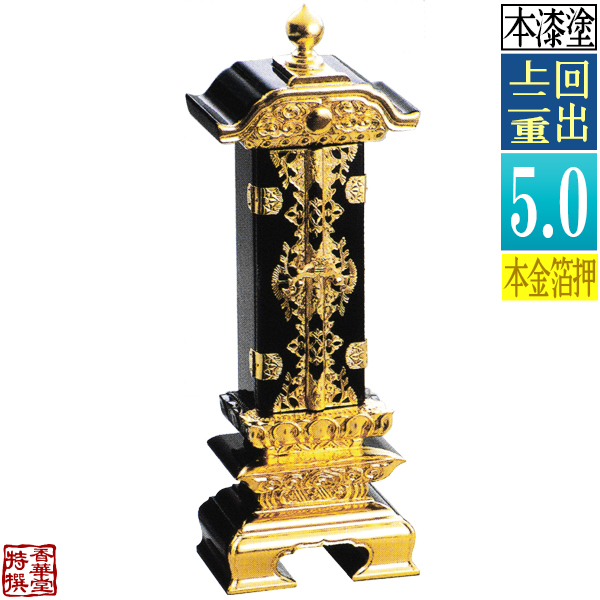 【送料無料】【差板一枚目分の文字彫無料】 上二重位牌札丈5.0寸(縦15.0cm):総高31.5cm