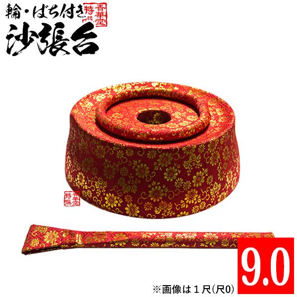 沙張(さわり)台 バチ・金襴輪付底の直径9寸(約27.0cm)