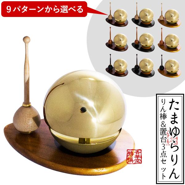【あす楽】【送料無料】たまゆらりん(玉響りん)1.8寸ゴールド 3点セット(リン・リン台・リン棒)木色で広がるバリエーション9通り