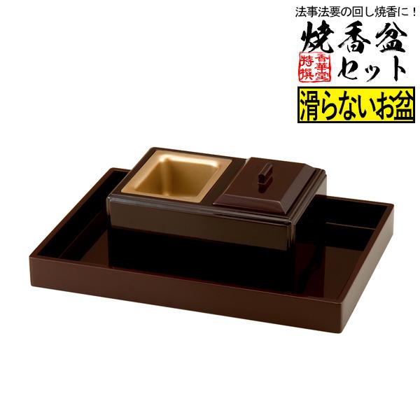 木製 角香炉焼香セット ノンスリップ 【黒(フチ金)/タメ】