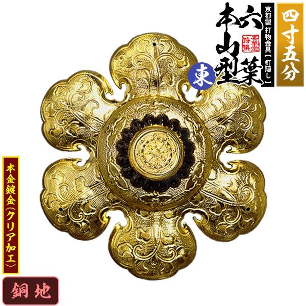【京都製 錺金具】釘隠し 六葉 [東]本山型 中座丸座 4.5寸銅地に本金鍍金(メッキ)小釘付き