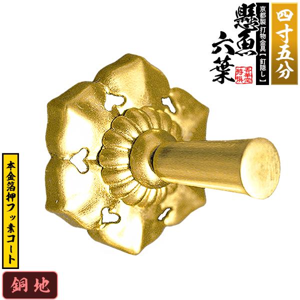 【京都製 錺金具】妻飾り 懸魚六葉(古代型) 4.5寸銅地に本金箔押&フッ素コート【配送区分:h】宅配便のみ・一部地域除き||送料無料||