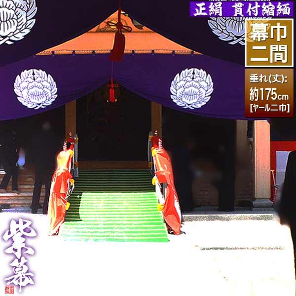 ◆紫幕(定型) [二間×ヤール巾二巾]正絹貫付縮緬■幕巾 約360cm×垂(丈) 約175cm【京染】堅牢染・防汚/帯電加工済
