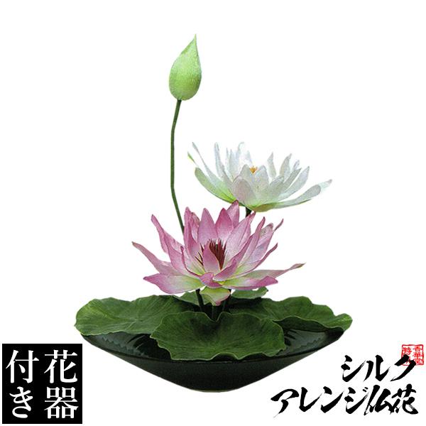 【造花・シルクフラワー】【花器付き】スイレンアレンジ(2)/台サイズ:全長(高さ):40cm 幅:40cm(花器含む)