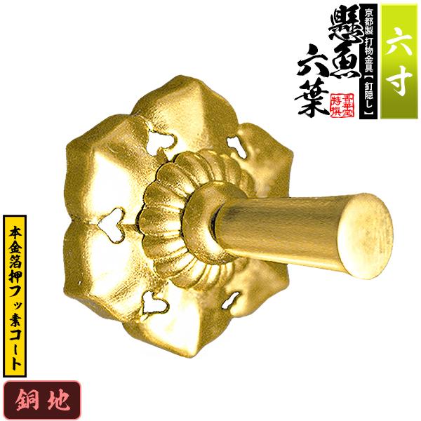 【京都製 錺金具】妻飾り 懸魚六葉(古代型) 6.0寸銅地に本金箔押&フッ素コート