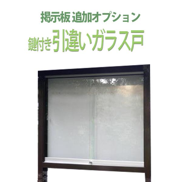 ●オプション●指定の掲示板にガラス戸を取り付け出来ます商品番号gen01001・gen01003専用