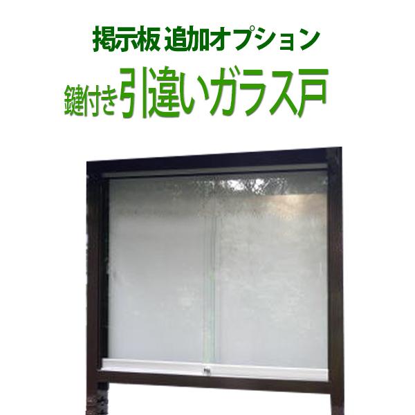 ●オプション●指定の掲示板にガラス戸を取り付け出来ます商品番号gen01002・gen01004専用
