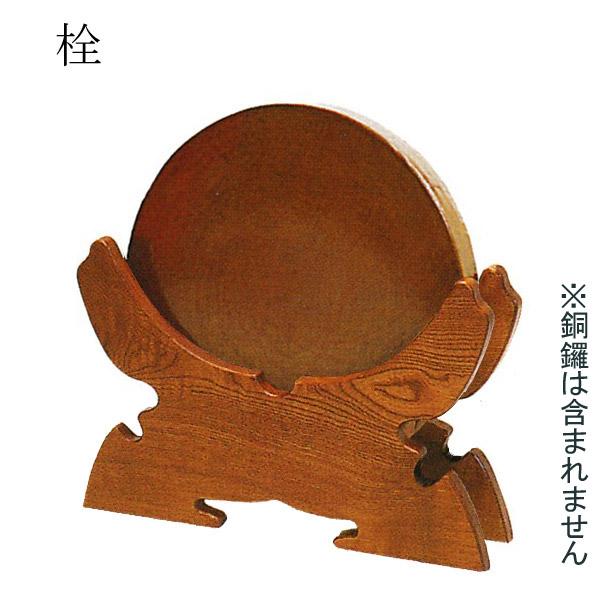 【日本製】銅鑼置台 栓 8寸~1.1尺用【配送区分:h】宅配便のみ・一部地域除き||送料無料||