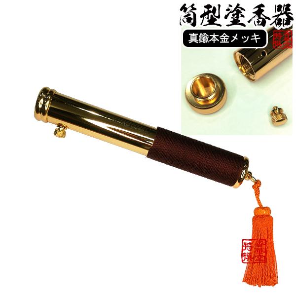【日本製】筒型塗香器[真鍮本金メッキ・房付][桐箱入り]1本入り 直径2.8cm×全長18cm