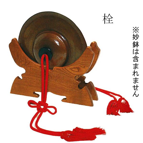 【日本製】妙鉢置台 栓(1.2尺用)