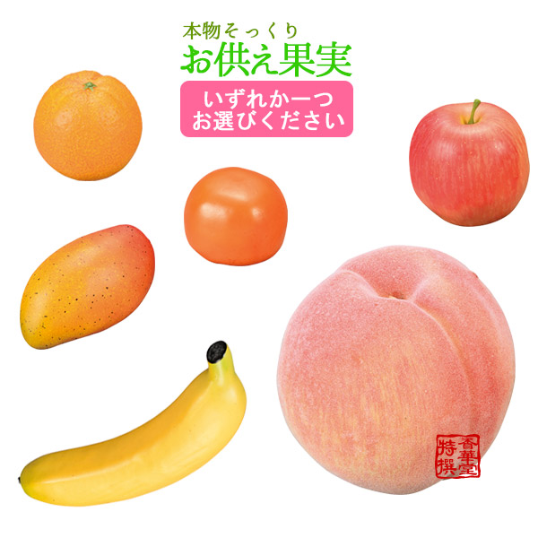 イミテーションのお供えくだものです 本物そっくり仏壇用お供え果実 オレンジ バナナ 超目玉 りんご 桃 柿 マンゴ 送料別途要 配送区分:g フードサンプル 料理模型 より一つ選択食品サンプル 希少 宅配便のみ 食品模型