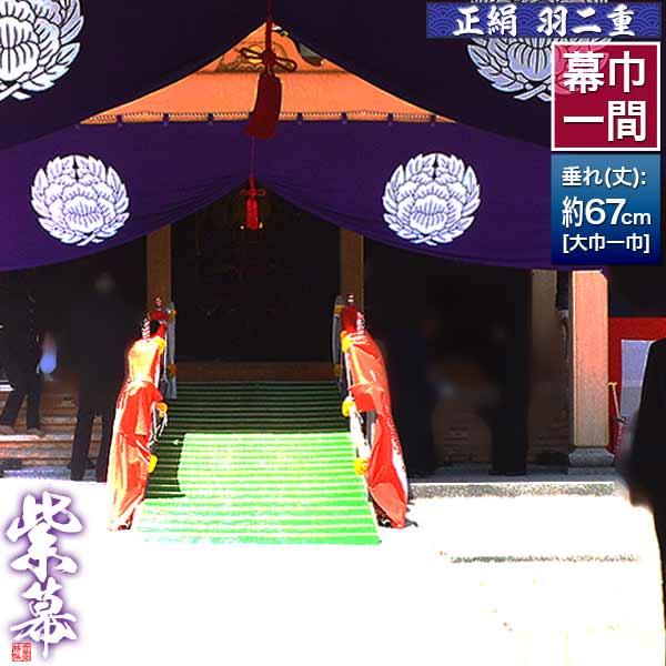 ◆紫幕(定型) [一間×大巾一巾]正絹羽二重■幕巾 約180cm×垂(丈) 約67cm【京染】堅牢染・防汚/帯電加工済