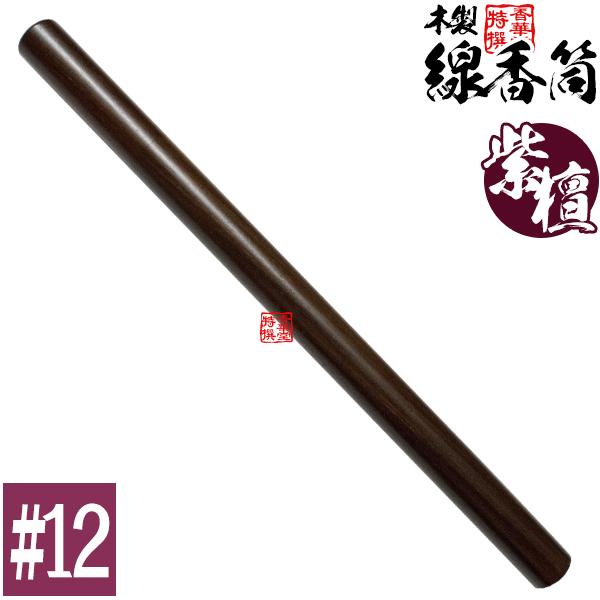 【日本製】線香筒 紫檀 1.2尺(36cm)1本入り