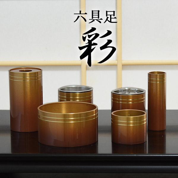 【全宗派】モダン仏具セット『彩』真鍮製 ベージュ【6点セット(六具足)…火立・花立・香炉・仏器・茶湯器・線香立】