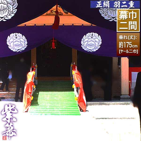 ◆紫幕(定型) [二間×ヤール巾二巾]正絹羽二重■幕巾 約360cm×垂(丈) 約175cm【京染】堅牢染・防汚/帯電加工済