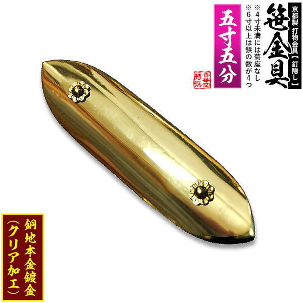【京都製 錺金具】笹金具 一文字 [打鋲菊座付] 5.5寸銅地に本金鍍金(メッキ)