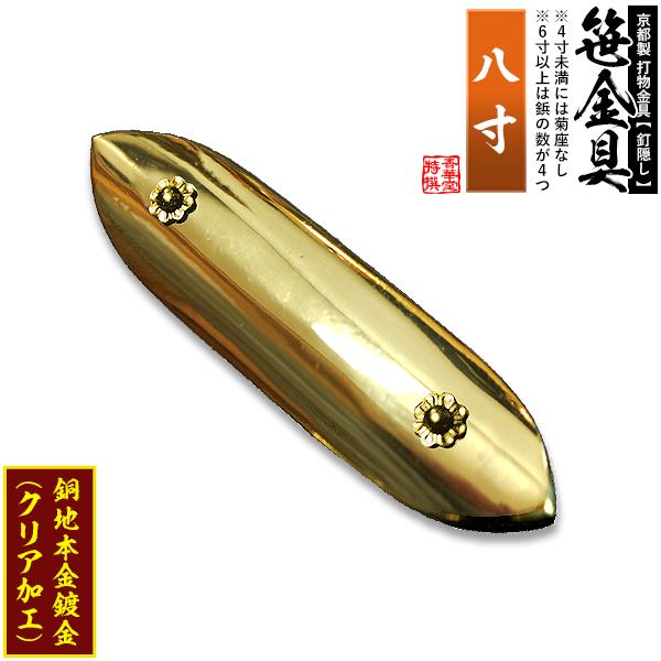 【京都製 錺金具】笹金具 一文字 [打鋲菊座付] 8.0寸銅地に本金鍍金(メッキ), ホウシュヤマムラ 9fcfd9f3
