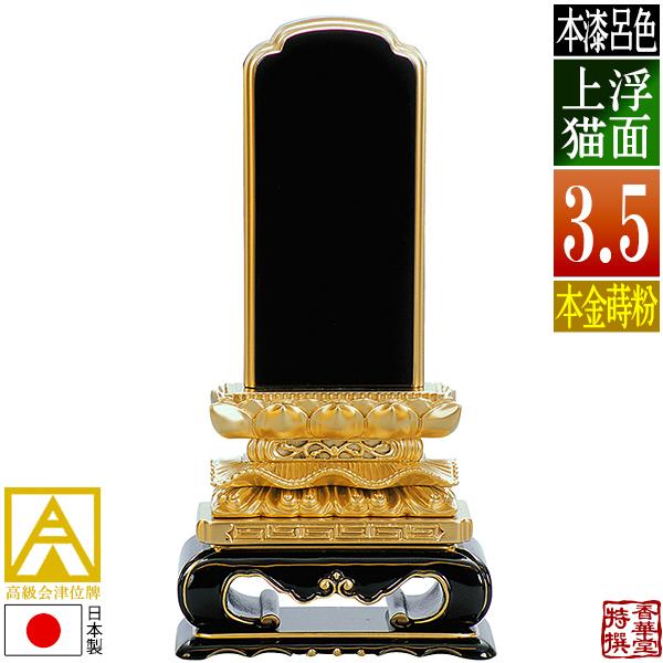 【日本製】【一霊分 文字代無料】会津位牌 [最高級品]本呂色 浮面上猫 本金蒔粉(面粉)3.5寸:総高18.9cm【配送区分:h】宅配便のみ・一部地域除き||送料無料||