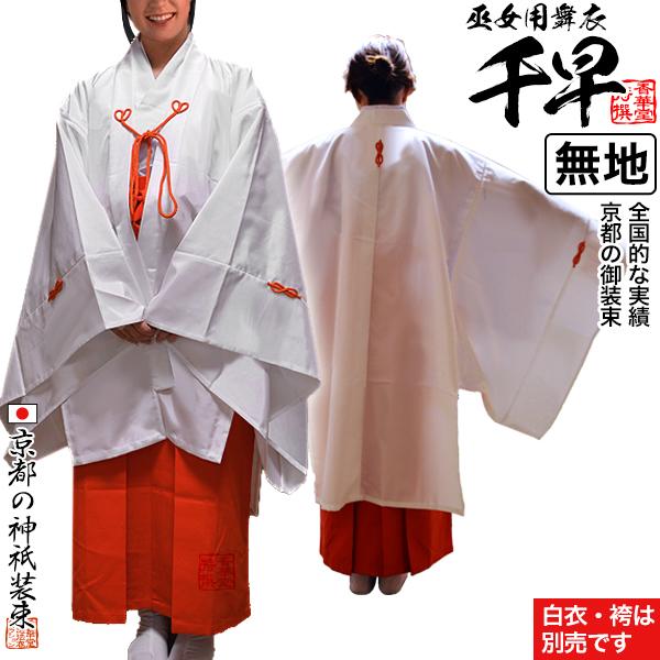 【あす楽】【送料無料】千早(ちはや) 白無地フリーサイズ 素材:ポリエステル100%※神事奉納や神楽舞の際に着用される巫女装束の舞衣(まいぎぬ/まいごろも)です。