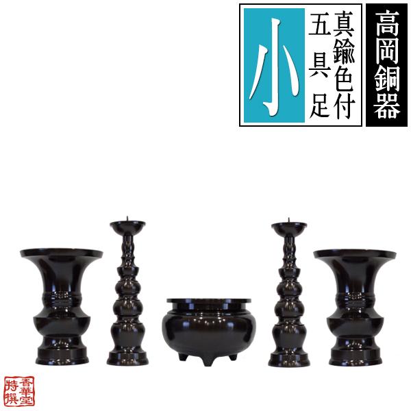 【あす楽】【高岡製】真鍮色付五具足 サイズ:小設置場所の横巾:1.4尺(42cm)前後推奨