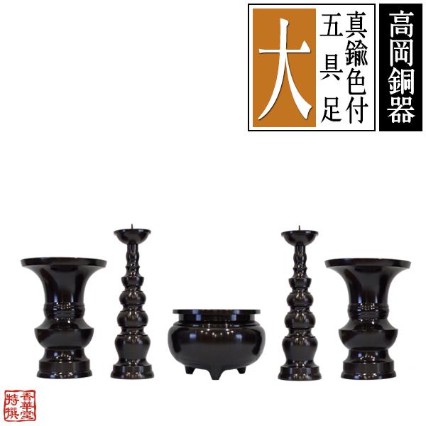 【高岡製】真鍮色付五具足 サイズ:大設置場所の推奨横巾:1.8尺(54cm)前後推奨