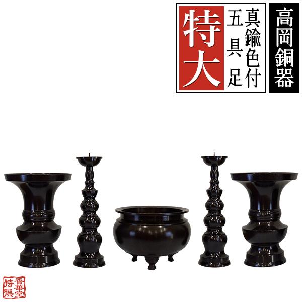 【高岡製】真鍮色付五具足 サイズ:特大設置場所の推奨横巾:2尺(60cm)前後推奨