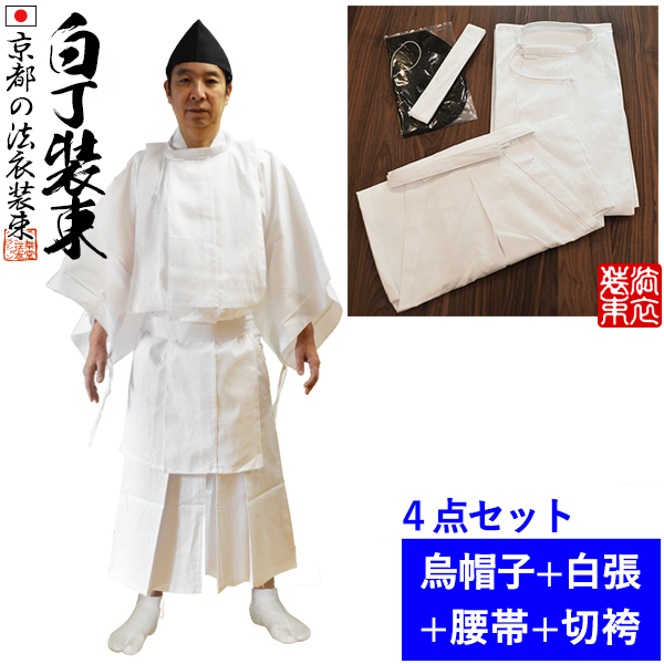 【祭礼衣装】綿製 白丁装束一式…4品[上衣・下衣・帯・張烏帽子]サイズ:M/L