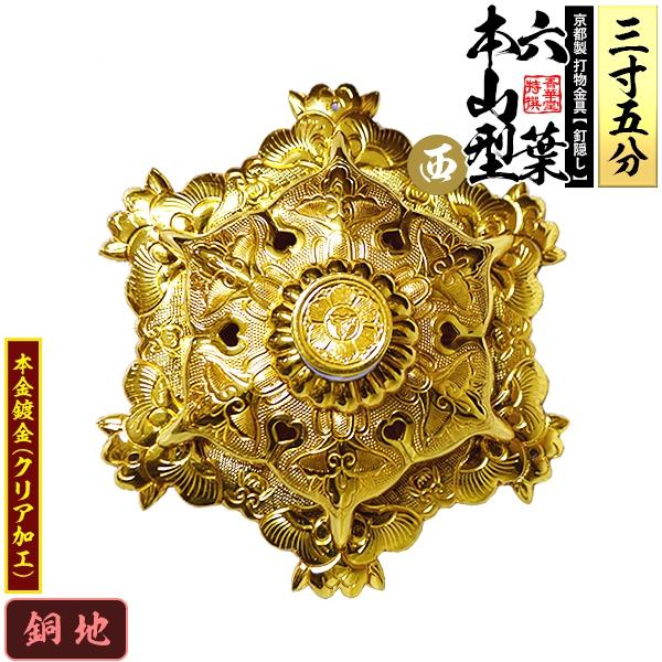 【京都製 錺金具】釘隠し 六葉 [西]本山型 敷座入 3.5寸銅地に本金鍍金(メッキ)小釘付き