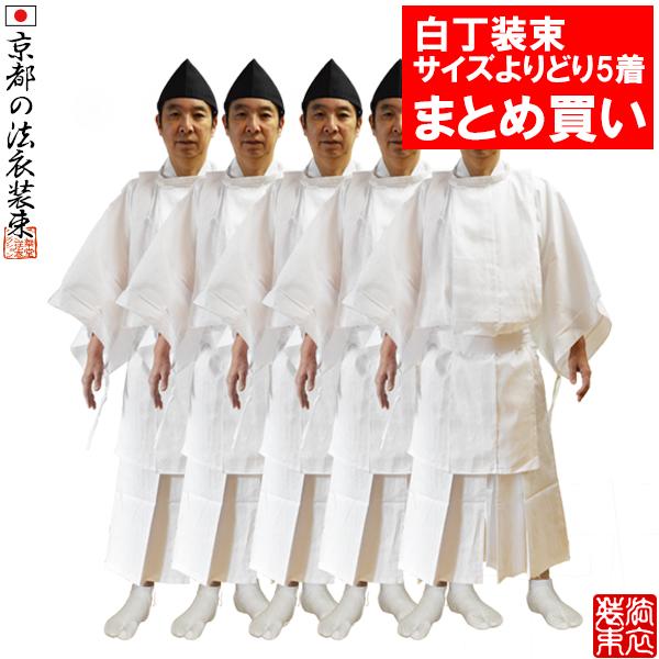 【祭礼衣装】【まとめ買い・単品価格より10%割引】綿製 白丁装束一式×5着組サイズ:M/L白丁装束一式を5着まとめ買いで10%OFF ※1着ずつサイズが選択可能