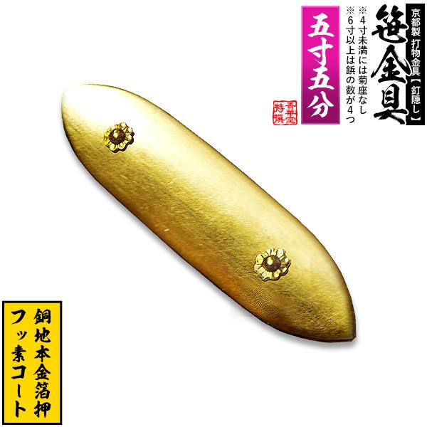 【京都製 錺金具】笹金具 一文字 [打鋲菊座付] 5.5寸銅地に本金箔押&フッ素コート, レザーアクセサリーJAJABOON 42edd112
