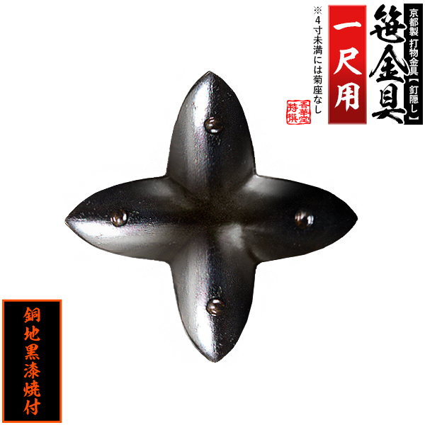 【京都製 錺金具】笹金具 十文字 [打鋲菊座付] 1尺銅地に黒漆焼付