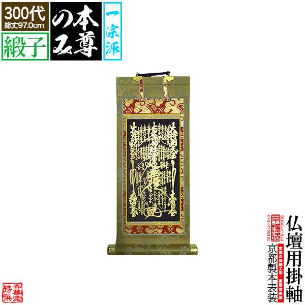 【京表装】【本尊一幅】仏壇用掛軸 緞子 300代[日蓮宗]のみ