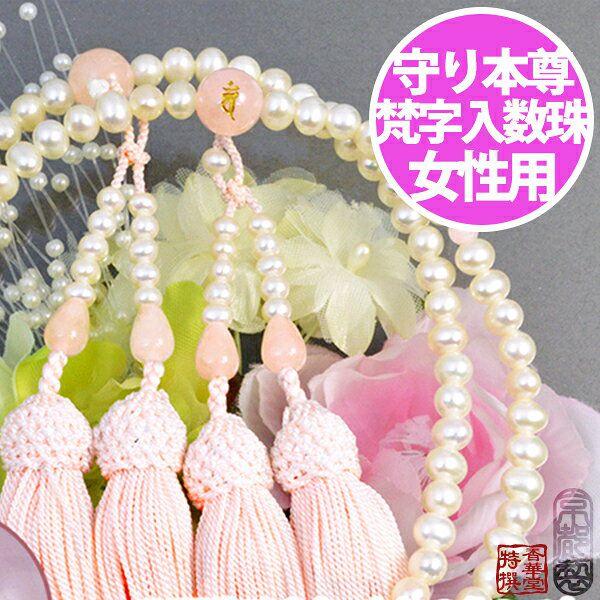 【八宗用(全宗派対応)】女性用 略式二輪数珠【干支の守り本尊入り数珠】淡水真珠5ミリ108玉 ローズクオーツ仕立 正絹頭付房 桐箱入