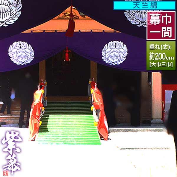 ◆紫幕(定型) [一間×大巾三巾]天竺綿■幕巾 約180cm×垂(丈) 約200cm【京染】堅牢染・防汚/帯電加工済