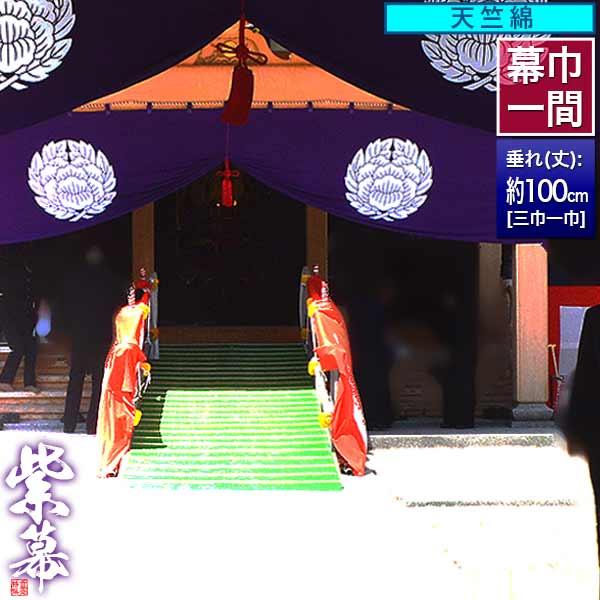 ◆紫幕(定型) [一間×三巾一巾]天竺綿■幕巾 約180cm×垂(丈) 約100cm【京染】堅牢染・防汚/帯電防止済【配送区分:h】宅配便のみ・一部地域除き||送料無料||