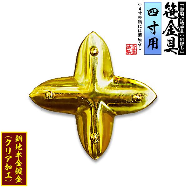 【京都製 錺金具】笹金具 十文字 [打鋲菊座付] 4.0寸用銅地に本金鍍金(メッキ)