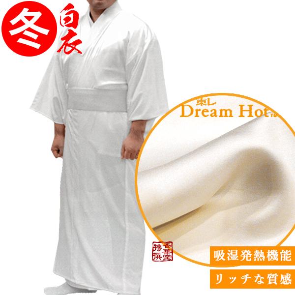 【冬用】東レ『DreamHot(ドリームホット)』シルクウール調の白衣 7サイズ:SS/S/M/L/LLA/LLB/LLC【寺用/法衣/法服/僧衣/僧服/和装/着物】