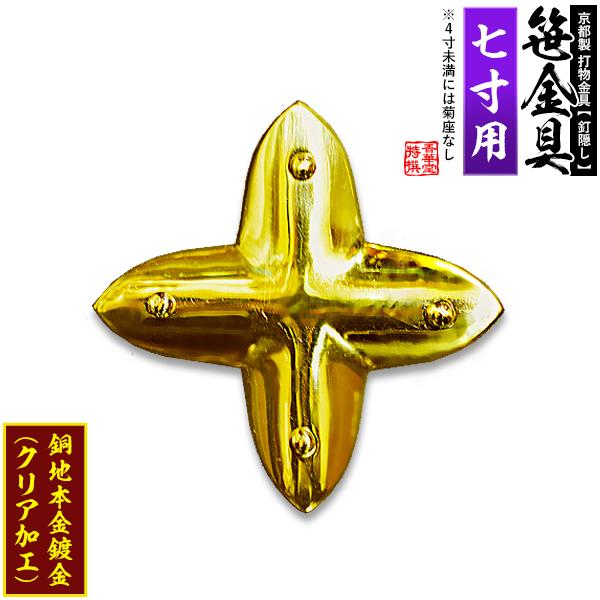 【京都製 錺金具】笹金具 十文字 [打鋲菊座付] 7.0寸用銅地に本金鍍金(メッキ), 福袋 9aefc23e