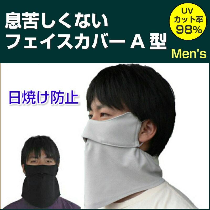 UV-Cut Facecover Type-A Men's  UPF50+