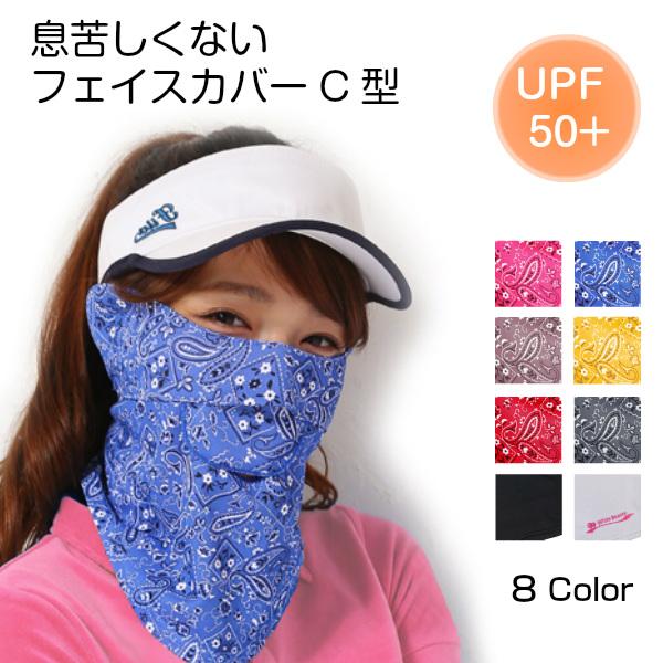 【フェイスカバー】UVカット!紫外線対策に!息苦しくならないオススメは?