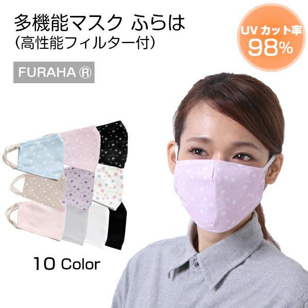 【お一人様3個まで】多機能UVマスクふらは フィルター付【送料無料】ふらは UVカットマスク 紫外線対策 マスク ウイルス対策マスク 日本製 日焼け防止 UPF50+ 寝るとき 洗えるマスク 日焼け対策 フェイスマスク ピンク おしゃれ 大きめ おやすみマスク 立体マスク 布マスク