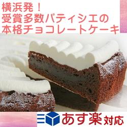 お取り寄せスイーツ 送料込 本格派チョコレートケーキ 商店 濃厚ながら上品ですっきりとした甘さ ショコラクラシカル直径15cm 敬老の日 記念日 誕生日 バースデーケーキ ガトーショコラ プレゼント 贈り物 ハロウィン 買取 ギフト 生クリーム 内祝 お祝い 甘さ控えめ