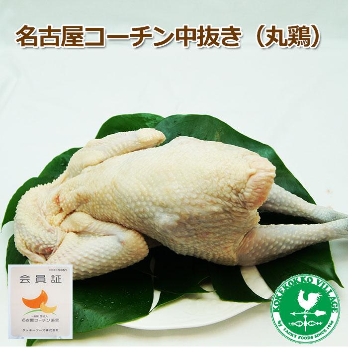 【一羽】【クリスマスに♪】純系名古屋コーチン 丸鶏(中抜き・生) 豪華なローストチキンに!パーティーメニューに!【生】【RCP】10P03Dec16