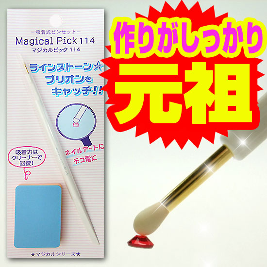 Adsorption tweezers magical pick 114 cleaner with