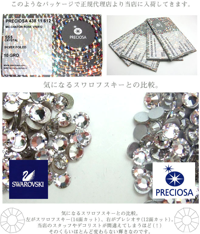 Made in Czech rhinestone ★ プレシオサ ( PRECIOSA) ★::MIX Pack-80 grit: immigration: various sizes! Unchanged to try ★ Swarovski sparkle tone nail Deco parts review mentioned in Deco nail art スマホデコ